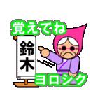鈴木さんのスタンプ(専用スタンプ)(個別スタンプ:13)