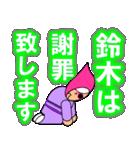 鈴木さんのスタンプ(専用スタンプ)(個別スタンプ:14)