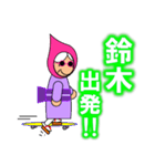 鈴木さんのスタンプ(専用スタンプ)(個別スタンプ:17)
