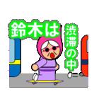 鈴木さんのスタンプ(専用スタンプ)(個別スタンプ:20)
