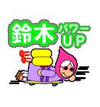 鈴木さんのスタンプ(専用スタンプ)(個別スタンプ:21)
