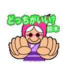 鈴木さんのスタンプ(専用スタンプ)(個別スタンプ:24)