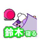 鈴木さんのスタンプ(専用スタンプ)(個別スタンプ:26)