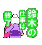 鈴木さんのスタンプ(専用スタンプ)(個別スタンプ:29)