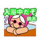 鈴木さんのスタンプ(専用スタンプ)(個別スタンプ:33)