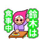 鈴木さんのスタンプ(専用スタンプ)(個別スタンプ:34)