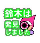 鈴木さんのスタンプ(専用スタンプ)(個別スタンプ:36)