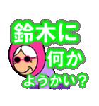 鈴木さんのスタンプ(専用スタンプ)(個別スタンプ:38)