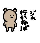 ジムなう(個別スタンプ:02)
