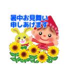 一年中おめでとう!by MGファミリー 2(個別スタンプ:20)