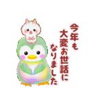 一年中おめでとう!by MGファミリー 2(個別スタンプ:29)