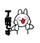 主婦が作ったウサギ デカ文字時々敬語2(個別スタンプ:18)