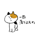 いじらしい猫ちゃん2(個別スタンプ:9)