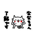 ななちゃん専用のスタンプ(個別スタンプ:08)