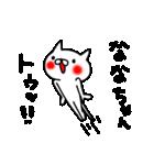ななちゃん専用のスタンプ(個別スタンプ:09)