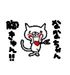 ななちゃん専用のスタンプ(個別スタンプ:16)