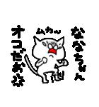 ななちゃん専用のスタンプ(個別スタンプ:36)