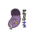 ナスだじゃれ集(個別スタンプ:11)