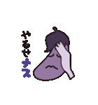 ナスだじゃれ集(個別スタンプ:12)