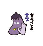 ナスだじゃれ集(個別スタンプ:16)