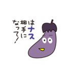 ナスだじゃれ集(個別スタンプ:18)