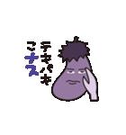 ナスだじゃれ集(個別スタンプ:24)
