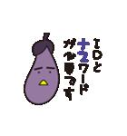 ナスだじゃれ集(個別スタンプ:40)