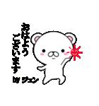 超★ジュンなクマ(個別スタンプ:03)
