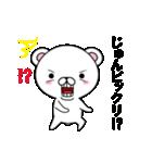 超★ジュンなクマ(個別スタンプ:21)