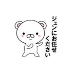 超★ジュンなクマ(個別スタンプ:22)
