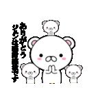 超★ジュンなクマ(個別スタンプ:25)
