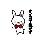 超★ケイコ(けいこ)な乙女ウサギ(個別スタンプ:01)
