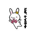 超★ケイコ(けいこ)な乙女ウサギ(個別スタンプ:07)