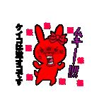 超★ケイコ(けいこ)な乙女ウサギ(個別スタンプ:14)