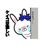 超★ケイコ(けいこ)な乙女ウサギ(個別スタンプ:16)