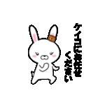 超★ケイコ(けいこ)な乙女ウサギ(個別スタンプ:21)