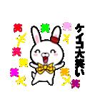 超★ケイコ(けいこ)な乙女ウサギ(個別スタンプ:25)