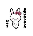 超★ケイコ(けいこ)な乙女ウサギ(個別スタンプ:34)