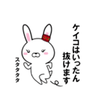 超★ケイコ(けいこ)な乙女ウサギ(個別スタンプ:36)