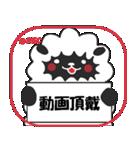 らぶ干支【未】(個別スタンプ:8)