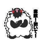 らぶ干支【未】(個別スタンプ:35)