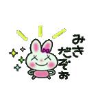ちょ~便利![みき]のスタンプ!