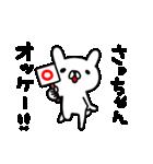 さっちゃん専用スタンプ(個別スタンプ:01)