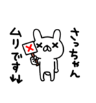 さっちゃん専用スタンプ(個別スタンプ:05)