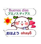 スペイン語+日本語 発音付 こいぬ(個別スタンプ:3)