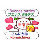 スペイン語+日本語 発音付 こいぬ(個別スタンプ:4)