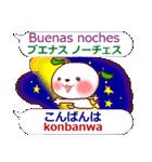 スペイン語+日本語 発音付 こいぬ(個別スタンプ:5)