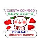 スペイン語+日本語 発音付 こいぬ(個別スタンプ:26)