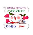 スペイン語+日本語 発音付 こいぬ(個別スタンプ:38)