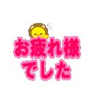動くひよこのぴよちゃんと大きな文字[敬語](個別スタンプ:01)